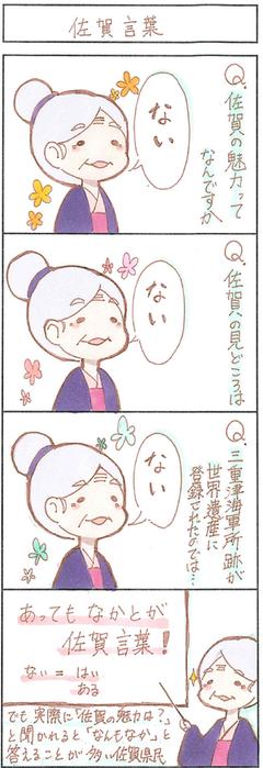 マンガ・イラストコンテストWEB投票受付中★
