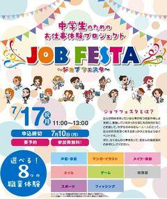 ジョブフェスタ(声優・タレント編)7月17日開催!