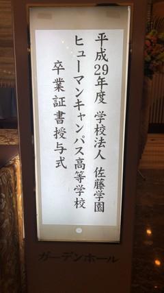 【福岡】平成29年度 卒業証書授与式