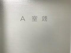 【福岡】A教室での授業を公開☆☆☆