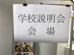 【福岡】学校説明会と落語のサプライズ★