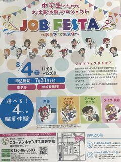 【福岡】8月4日はジョブフェスタ☆★☆