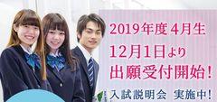【福岡】12月1日から新入生の出願が開始します★