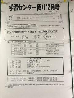 【福岡】レポート締切まであと少し!