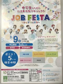 【福岡】中学1・2・3生対象☆職業体験イベント