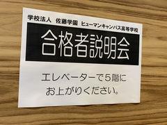 【福岡】合格者説明会!無事終了しました。