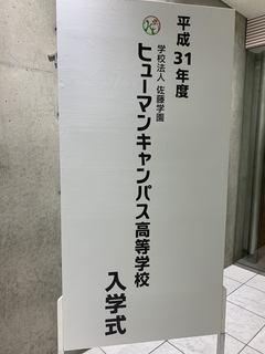 【福岡】平成最後の入学式!