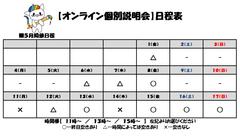 【福岡】5月前半オンライン個別説明会日程表☆