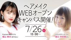 【福岡】WEBオープンキャンパスのお知らせ★