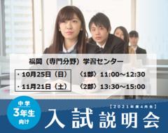 【福岡】新入生向け入試説明会のご案内☆