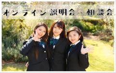【福岡第二】オンライン個別説明会・相談会実施中☆
