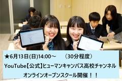 【福岡第二】6月13日(日)YouTubeオンラインオープンスクール開催★