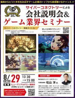 【福岡第二】8/29(日)ゲーム業界セミナーのお知らせ★