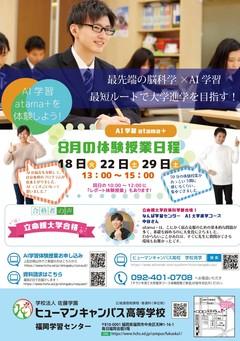 【福岡】オープンスクールのご案内!(^^)!!