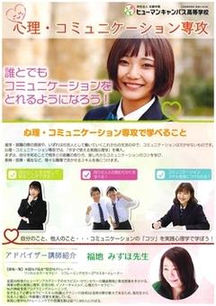 【福岡】11月23日に限定開催!!心理学体験会!!