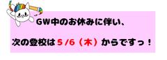 【福岡】ゴールデンウィーク期間中のお知らせ!!