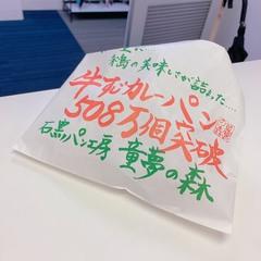 【福岡】おすすめスポット~カレーパン~