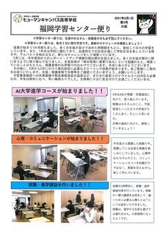 【福岡】6月号!学級通信です!