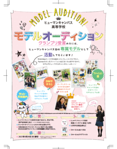 【福岡】表紙を飾れる!!!