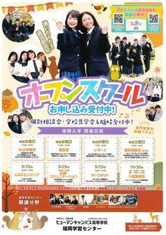 【福岡】9/25(土)はオープンスクール♪