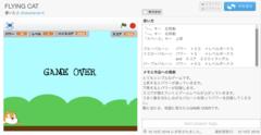 【福山】ゲーム★プログラミングコースの紹介