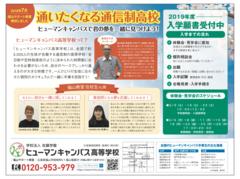 【福山】2月の見学・ご相談会
