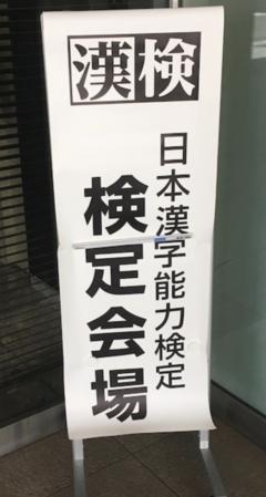 【福山】漢検を受けに行きました☆
