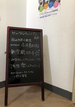 【福山】新学期初日♪