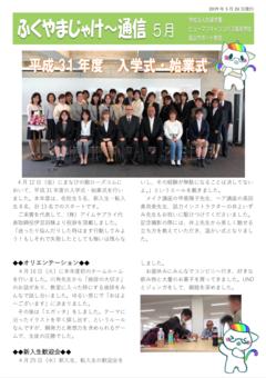 【福山】ふくやまじゃけ〜通信5月号