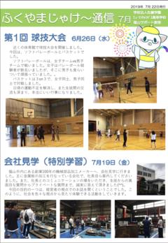 【福山】じゃけ〜通信7月号