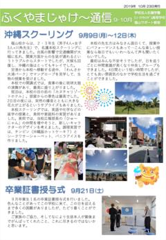 【福山】じゃけ〜通信9・10月号