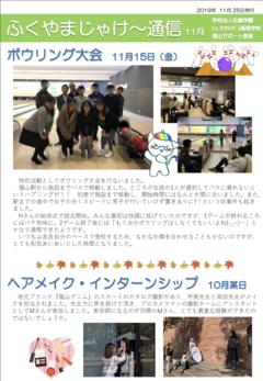 【福山】ふくやまじゃけ〜通信11月号