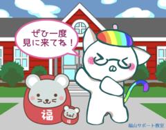 【福山】保護者懇談ウィーク