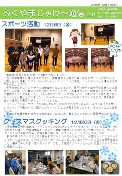 【福山】ふくやまじゃけ〜通信12月号