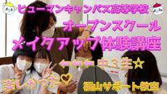 【福山】動画 メイクアップ講座オープンスクールの模様