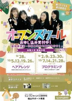 【福山】秋のオープンスクール