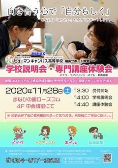 【福山】11/28説明会・入試について