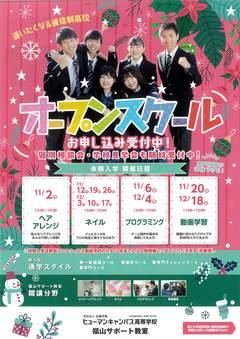 【福山】11月・12月オープンキャンパス