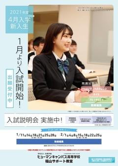 【福山】福山サポート教室での過ごし方②