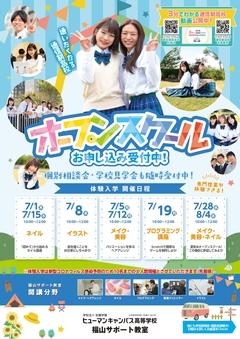 【福山】オープンキャンパスのお知らせ