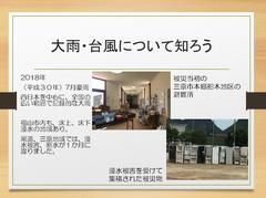 【福山】災害の教訓