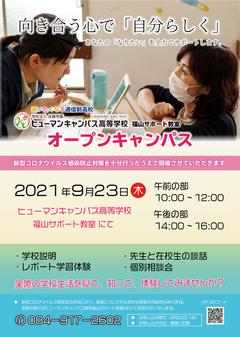 【福山】学校説明会のお知らせ