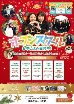 【福山】11月12月オープンキャンパス