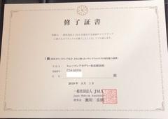【浜松】メイク講座修了証書をいただきました