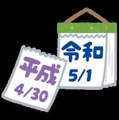 【浜松】新元号にあやかって。