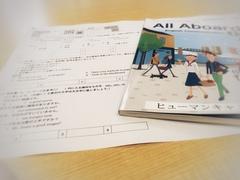 【浜松】夏のOS②レポート体験について