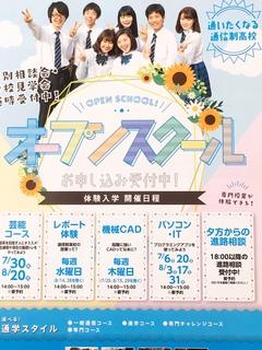 【浜松】夏のOSの申し込み受付始まっています
