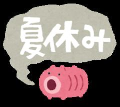 【浜松】夏のOSの「OS」はオープンスクールのこと!