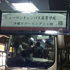 【浜松】沖縄本校スクーリング出発!