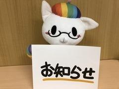【浜松】専門チャレンジコースはじまります!